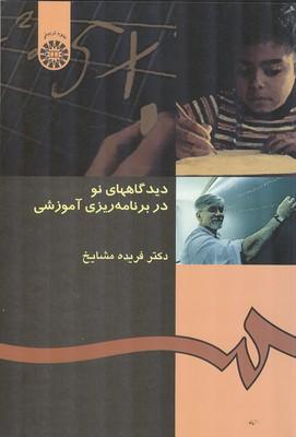 ديدگاههاي نو در برنامه ريزي آموزشي (مشايخ) سمت