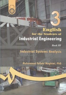 انگليسي براي دانشجويان رشته مهندسي صنايع كتاب تحليل سيستمها (فلاحي مقيمي) سمت
