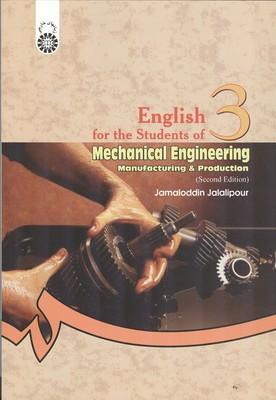 انگليسي براي دانشجويان رشته مهندسي مكانيك ساخت و توليد (جلالي پور) سمت