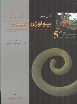 كتاب مرجع بيولوژي كمپبل ريس جلد 5 (گروه مترجمين) خانه زيست شناسي