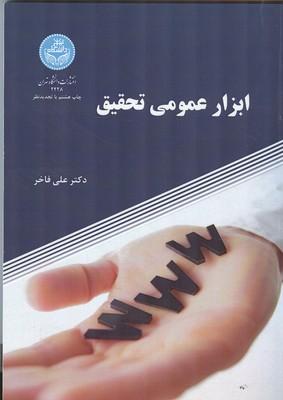 ابزار عمومي تحقيق (فاخر) دانشگاه تهران