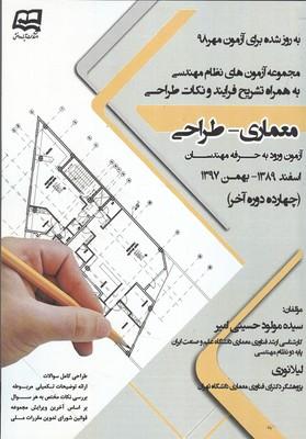 مجموعه آزمون هاي نظام مهندسي معماري طراحي (نوري) آينده دانش
