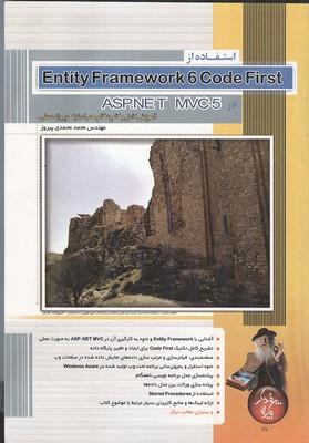 استفاده از Entity Framework 6 Code First تام (محمدي پيروز) پندار پارس