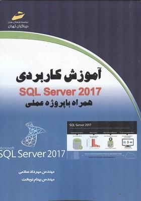 آموزش كاربردي SQL Server 2017 (سلامي) ديباگران
