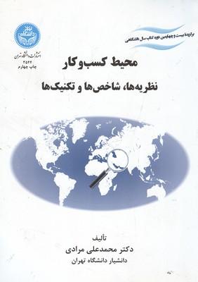 محيط كسب وكار نظريه ها،شاخص ها و تكنيك ها (مرادي) دانشگاه تهران