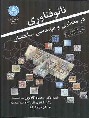 نانو فناوري در معماري و مهندسي ساختمان (گلابچي) دانشگاه تهران