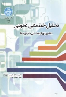 تحليل خط مشي عمومي (منوريان) دانشگاه تهران