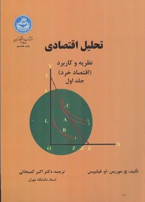 تحليل اقتصادي (اقتصاد خرد) جلد 1 موريس (كميجاني) دانشگاه تهران