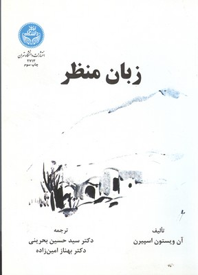 زبان منظر اسپيرن (بحريني) دانشگاه تهران