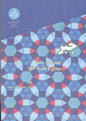 جبر 2: حلقه ميدان و نظريه گالوا (درفشه) دانشگاه تهران