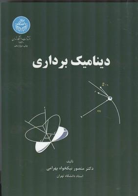 ديناميك برداري (بهرامي) دانشگاه تهران