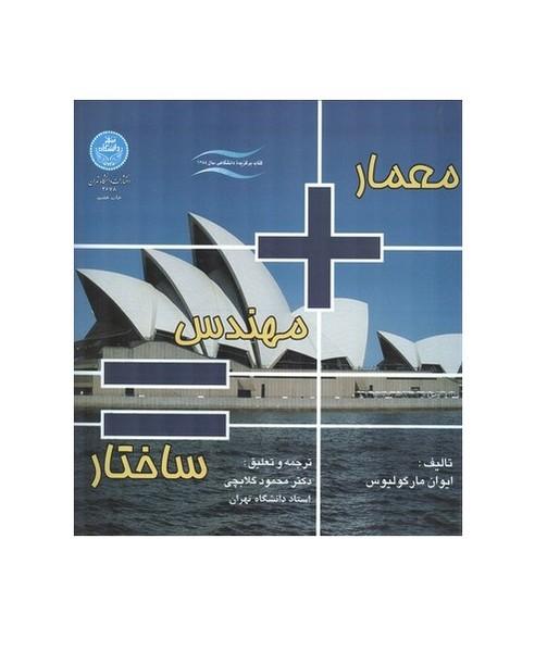 معمار + مهندس = ساختار (گلابچي) دانشگاه تهران