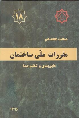 مبحث 18 عايق بندي و تنظيم صدا (مقررات ملي ساختمان) نشر توسعه ايران