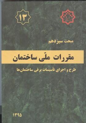 مبحث 13 (طرح و اجراي تاسيسات برقي ساختمان ها) نشر توسعه ايران