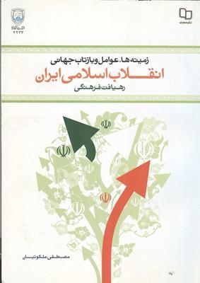 زمينه ها.عوامل و بازتاب جهاني انقلاب اسلامي ايران (ملكوتيان) نشر معارف