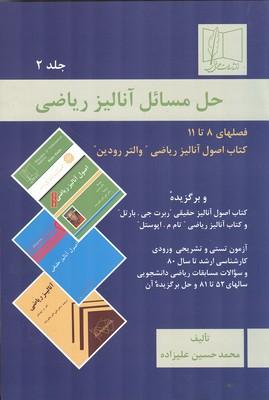 حل مسائل آناليز رياضي رودين جلد 2 (عليزاده) علمي و فني