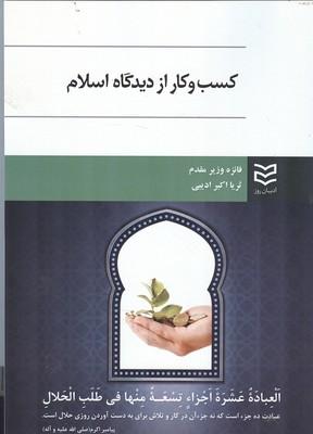 كسب و كار از ديدگاه اسلام (وزير مقدم) اديبان روز