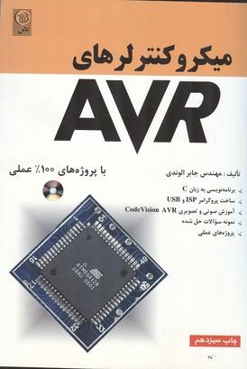 ميكروكنترلرهاي AVR (الوندي) نص
