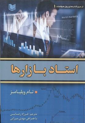 استاد بازارها ويليامز (رضايي) آراد كتاب