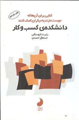 دانشكده ي كسب و كار كيوساكي (احمدي) شبگون