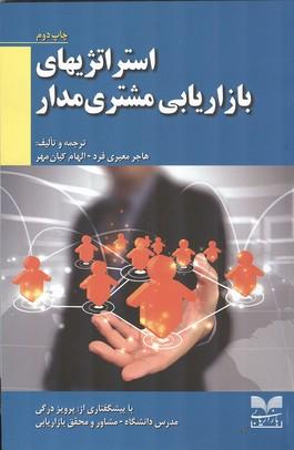 استراتژيهاي بازاريابي مشتري مدار (معيري فرد) بازاريابي