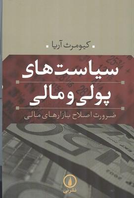 سياست هاي پولي و مالي ضرورت اصلاح بازارهاي مالي (آريا) نشر ني