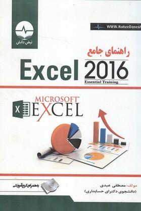 راهنماي جامع Excel 2016 (عبدي) نبض دانش