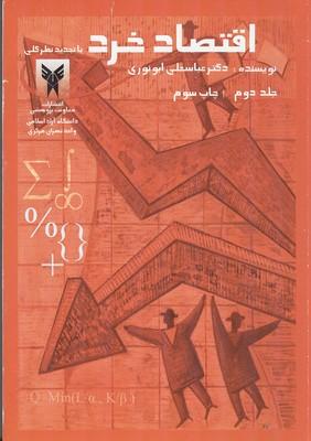 اقتصاد خرد جلد 2 (ابونوري) دانشگاه آزاد اسلامي