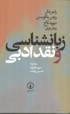 زبانشناسي و نقد ادبي فالر (خوزان) نشر ني