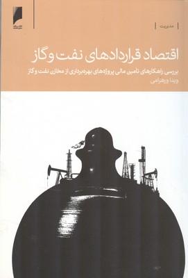 اقتصاد قراردادهاي نفت و گاز (ورهرامي) دنياي اقتصاد