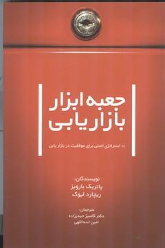 جعبه ابزار بازاريابي بارويز (حيدرزاده) سيته