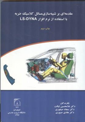 مقدمه اي بر شبيه سازي مسائل كلاسيك ضربه LS-DYNA (لياقت) دانشگاه تربيت مدرس