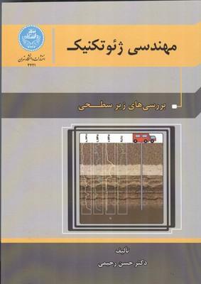 مهنسي ژئوتكنيك جلد 1 (رحيمي) دانشگاه تهران