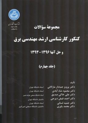 مجموعه سوالات كنكور ارشد مهندسي برق  1396-1393جلد 4 (جبه دار) دانشگاه تهران