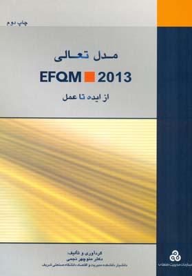 مدل تعالي efqm 2013 از ايده تا عمل (نجمي) سازمان مديريت صنعتي