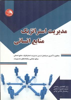 مديريت استراتژيك منابع انساني (رحماني) آيلار