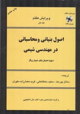 اصول بنياني و محاسباتي در مهندسي شيمي 2جلدي بلاو (پورمند) انديشه هاي گوهربار