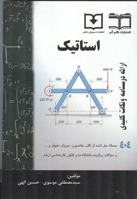 استاتيك ارائه درسنامه و نكات كليدي (موسوي) سروش دانش