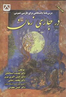 درس نامه دانشگاهي براي فارسي عمومي در جاري زمان (اسماعيلي) دانشگاه سمنان
