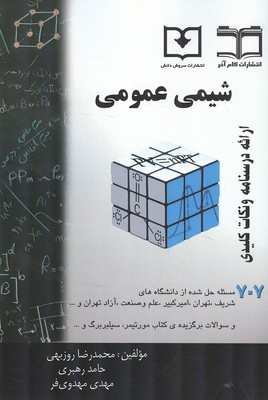 شيمي عمومي ارائه درسنامه و نكات كليدي (روزبهي) سروش دانش