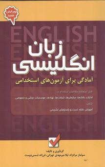 آمادگي براي آزمون هاي استخدامي زبان انگليسي (مرادزاد) اميد انقلاب