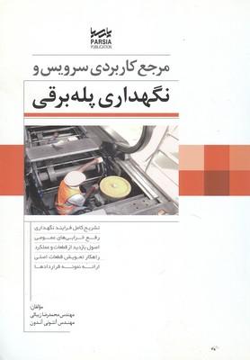 مرجع كاربردي سرويس و نگهداري پله برقي (زيبائي) پارسيا