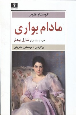مادام بواري فلوبر (بحريني) نيلوفر