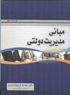 مباني مديريت دولتي (فرج وند) فروزش