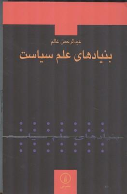 بنيادهاي علم سياست (عالم) نشر ني