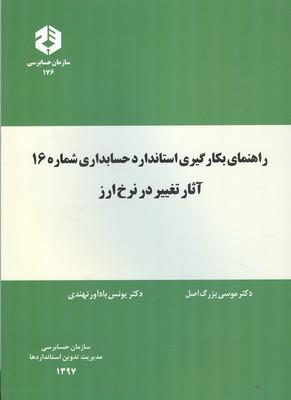 نشريه 176 راهنماي بكارگيري استاندارد حسابداري شماره 16 (سازمان حسابرسي)