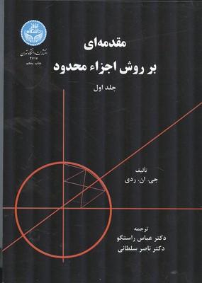 مقدمه اي بر روش اجزاء محدود ردي جلد 1 (راستگو) دانشگاه تهران