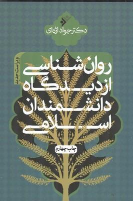 روان شناسي از ديدگاه دانشمندان اسلامي (اژه اي) نشر فرهنگ اسلامي
