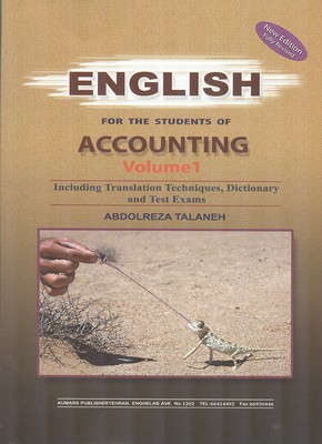 زبان تخصصي حسابداري جلد 1 (تالانه) كيومرث