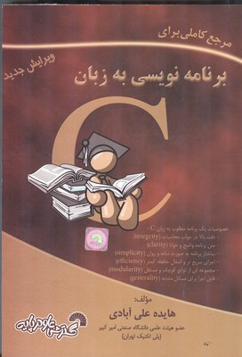 مرجع كاملي براي برنامه نويسي به زبان c (علي آبادي) گسترش علوم پايه
